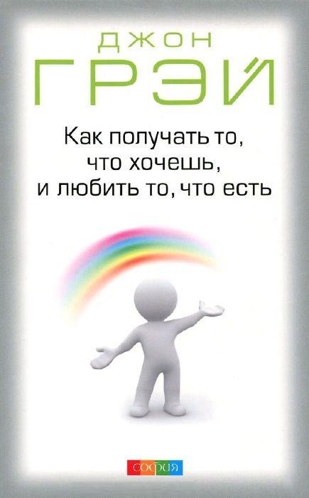 """Купить книгу """"Как получать то, что хочешь, и любить то, что есть"""""""