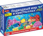 Набор для опытов. Подводный мир