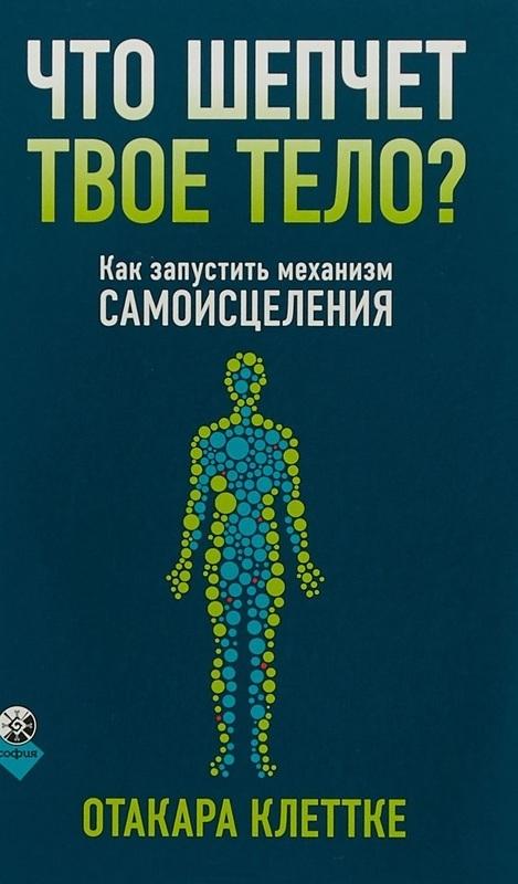 """Купить книгу """"Что шепчет твое тело? Как запустить механизм самоисцеления"""""""