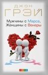 Мужчины с Марса, женщины с Венеры - купити і читати книгу