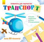 Книга с трафаретами. Транспорт