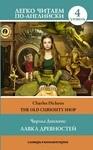 The Old Curiosity Shop / Лавка древностей. Уровень 4