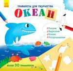 Книга с трафаретами. Океан