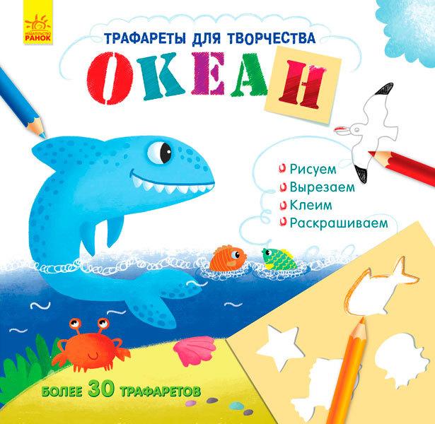 "Купить книгу ""Книга с трафаретами. Океан"""