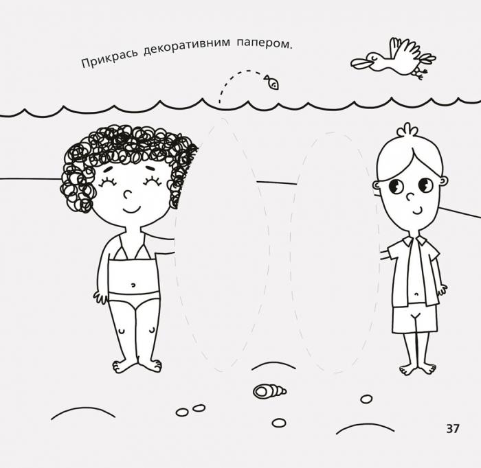 "Купить книгу ""Книга з трафаретами. Океан"""