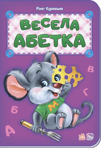 Весела абетка - купити і читати книгу