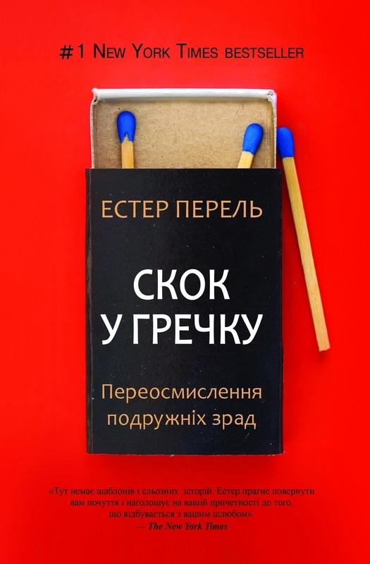 """Купить книгу """"Скок у гречку"""""""