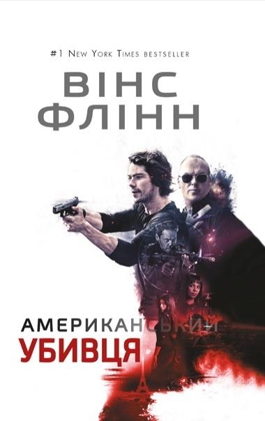 "Купить книгу ""Американський убивця"""