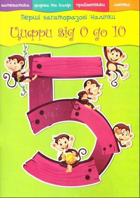 """Купить книгу """"Перші багаторазові наліпки. Цифри від 0 до 10"""""""
