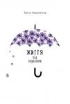 Життя під парасолею