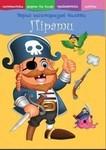 Перші багаторазові наліпки. Пірати