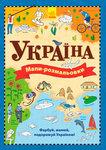 Мапи. Атлас-розмальовка Україна - купить и читать книгу