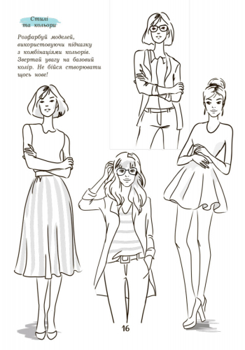 """Купить книгу """"Дівочі секрети. Мода та стиль"""""""