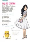 """Купить книгу """"Девичьи секреты. Мода и стиль"""""""