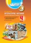 Літературне читання. 4 клас. 2 семестр за підручником В. О. Науменко