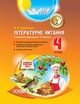 Літературне читання. 4 клас. 2 семестр за підручником О. Я. Савченко