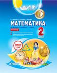 Математика. 2 клас. 1 семестр за підручником М. В. Богдановича, Г. П. Лишенка