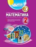Математика. 2 клас. 1 семестр за підручником Ф. М. Рівкінд, Л. В. Оляницької