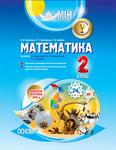 Математика. 2 клас. 2 семестр за підручником М. В. Богдановича, Г. П. Лишенка