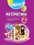 Математика. 2 клас. 2 семестр за підручником Ф. М. Рівкінд, Л. В. Оляницької