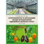 Агротехнологічні та організаційні засади функціонування підприємств закритого грунту. Монографія - купить и читать книгу