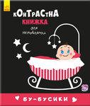 Контрастна книжка для немовляти. Бу-бусики - купить и читать книгу
