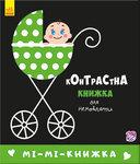 Контрастна книжка для немовляти. Мі-мі-книжка - купить и читать книгу
