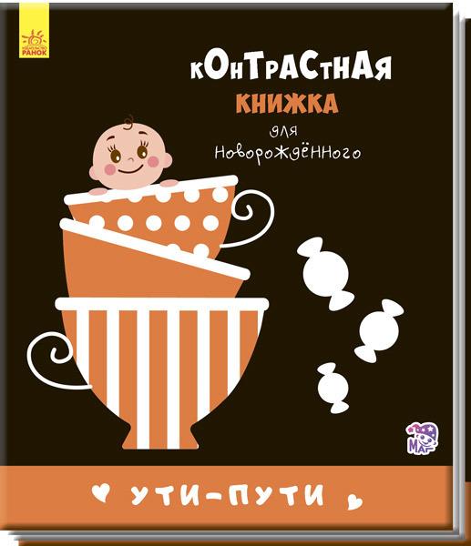 """Купить книгу """"Контрастная книжка для новорожденного. Ути-пути"""""""