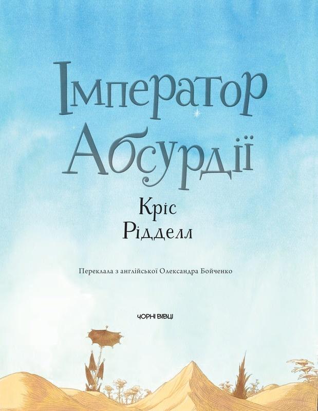"""Купить книгу """"Імператор Абсурдії"""""""