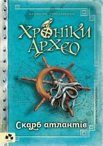 """Купить книгу """"Хроніки Архео. Книга 2. Скарб"""""""