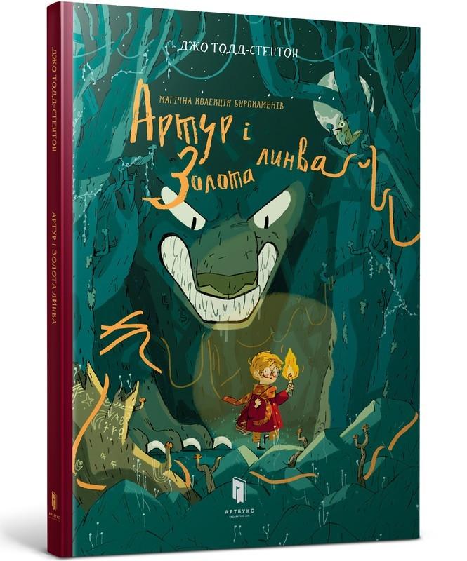 """Купить книгу """"Артур і золота линва"""""""