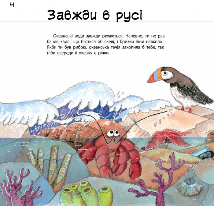 """Купить книгу """"Наука розповідає... Про океан"""""""
