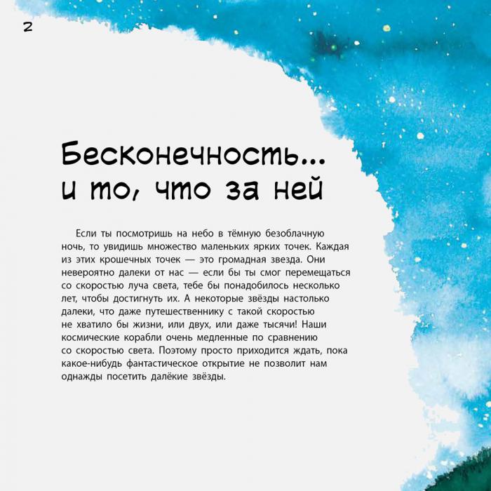 """Купить книгу """"Наука говорит… О вселенной"""""""