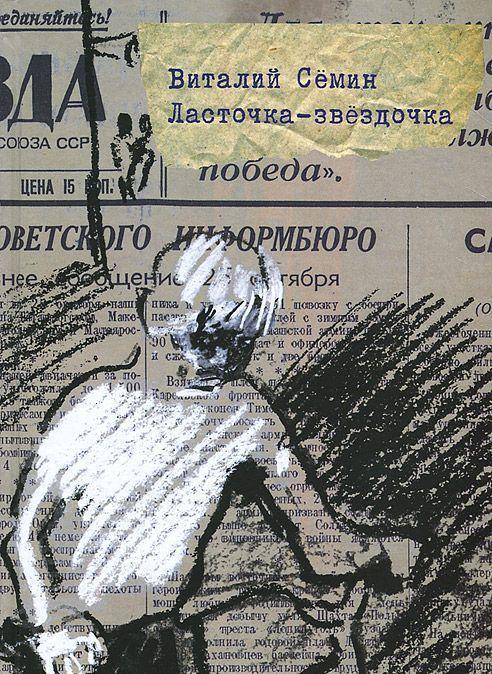 "Купить книгу ""Ласточка-звездочка"""