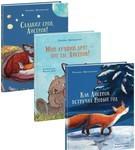 Лисенок (комплект из 3 книг)
