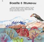 """Купить книгу """"Наука говорит… Об океане"""""""
