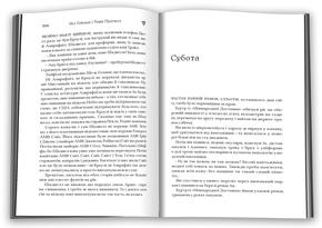 """Купить книгу """"Добрі передвісники: ґрунтовні й вичерпні пророцтва Агнеси Оглашенної"""""""