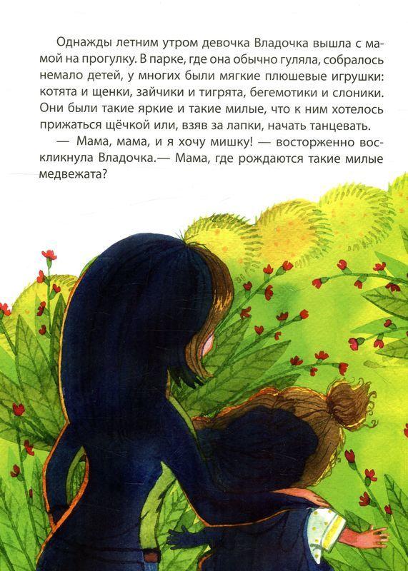 """Купить книгу """"Где рождаются плюшевые мишки"""""""