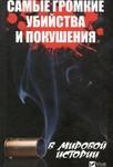 """Купить книгу """"Самые громкие убийства и покушения в мировой истории"""""""