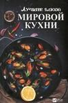 Лучшие блюда мировой кухни - купить и читать книгу