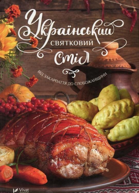 """Купить книгу """"Український святковий стіл. Від Закарпаття до Слобожанщини"""""""