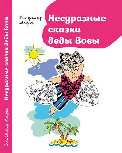 """Купить книгу """"Несуразные сказки деды Вовы"""""""
