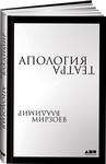 Апология театра - купити і читати книгу