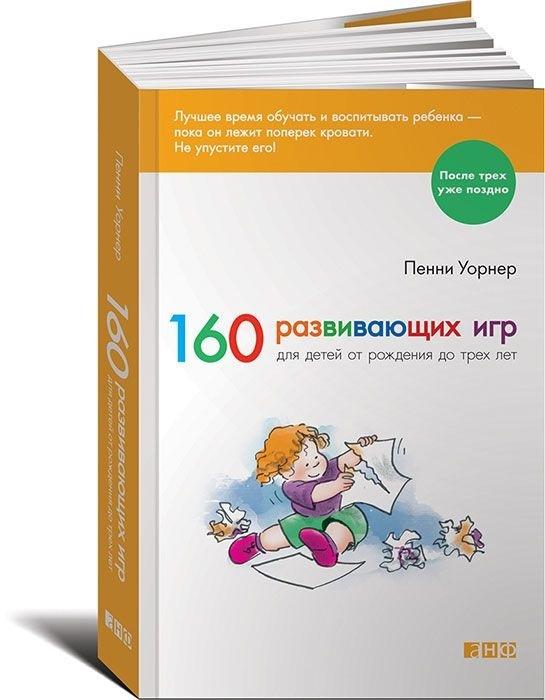 """Купить книгу """"160 развивающих игр для детей от рождения до 3 лет"""""""