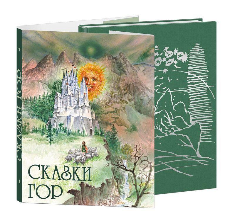 """Купить книгу """"Сказки Гор"""""""