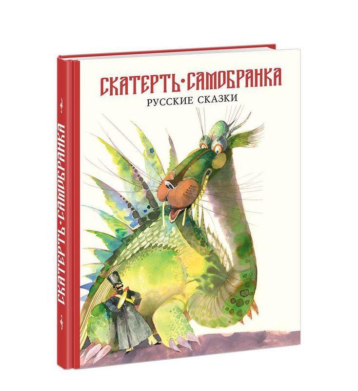 Скатерть-самобранка. Русские сказки - купить и читать книгу