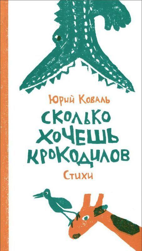 """Купить книгу """"Сколько хочешь крокодилов"""""""