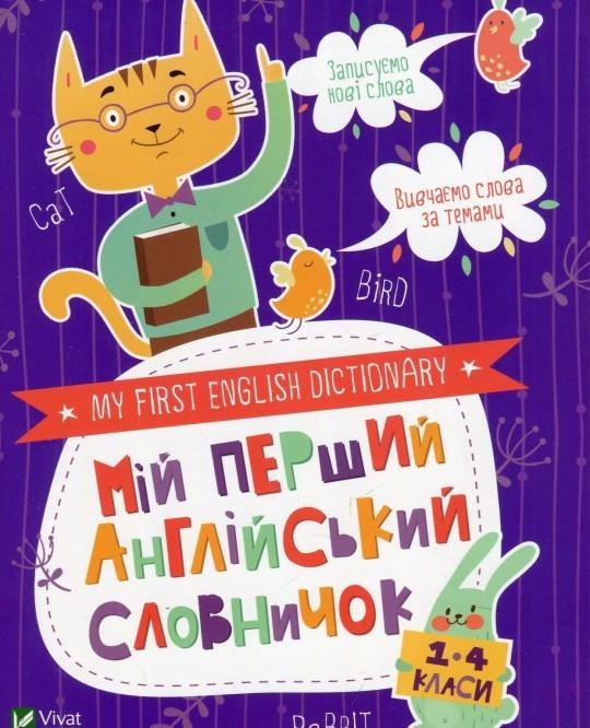 """Купить книгу """"Мій перший англійський словничок. Кіт і кролик"""""""