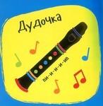 """Купить книгу """"Звуки. Инструменты"""""""