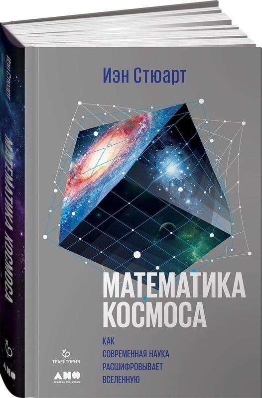 """Купить книгу """"Математика космоса. Как современная наука расшифровывает Вселенную"""""""